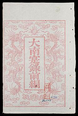 Bìa của Đại Nam thực lục tiền biên