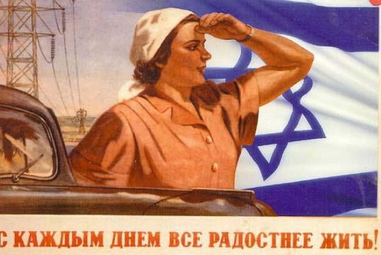 Poster về nữ lao động Liên Xô hài lòng được sống ở Israel