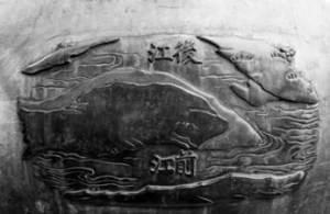Hình Tiền Giang (nhánh dưới ) và Hậu Giang(nhánh trên) được khắc chạm trên Huyền đỉnh trong Đại Nội, Huế (ảnh: Kevin Võ)