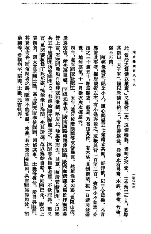 TongCao1