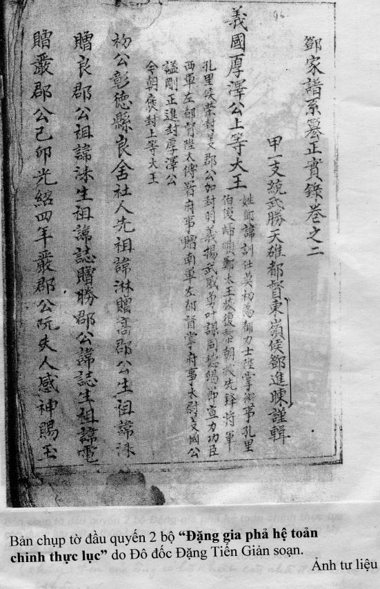 Ảnh minh chứng: Tên tác giả biên soạn bộ Thực lục là Đô đốc Đặng Tiến Giản