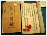 Ghi chú về nền văn học ViệtNam