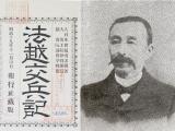 Người Việt Nam thế kỷ XIX qua lăng kính một sử gia NhậtBản