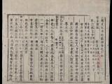 Bàn về bản in Đại Việt Sử Ký Toàn Thư tại NhậtBản