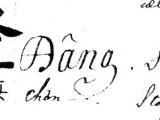 Tiếng Việt thời LM de Rhodes – chên đơng hay chân đăng/đâng/nâng? (phần15)