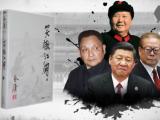 Tiếu Ngạo Giang Hồ: những ẩn số chínhtrị